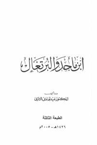 db7fc capture - تحميل كتاب ابن ماجد والبرتغال pdf لـ الدكتور عبد الهادي التازي