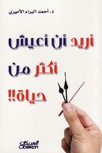 df107 6941293 - تحميل كتاب أريد أن أعيش أكثر من حياة !! pdf لـ د. أحمد البراء الأميري