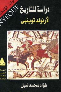 e0ac1 1867 - تحميل كتاب دراسة للتاريخ لأرنولد توينبي pdf لـ فؤاد محمد شبل