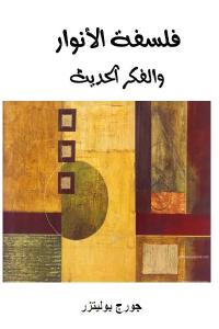 e2337 1887 - فلسفة الأنوار والفكر الحديث pdf لـ جورج بوليتزر