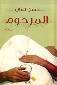 e2796 2022 - تحميل كتاب المرحوم - رواية pdf لـ حسن كمال