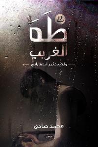 e48f9 021 - تحميل كتاب طه الغريب - رواية pdf لـ محمد صادق