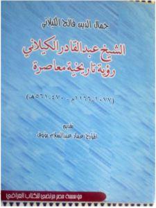 e8c06 2 - كتاب الشيخ عبد القادر الكيلاني رؤية تاريخية معاصرة pdf لـ جمال الدين فالح الكيلاني