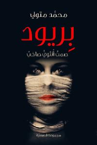 e9783 011 - تحميل كتاب بريود - صمت أنثوي صاخب (رواية) pdf لـ محمد متولي