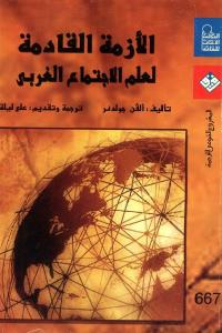 eaaa2 3 - تحميل كتاب الأزمة القادمة لعلم الاجتماع الغربي pdf لـ ألفن جولدنر
