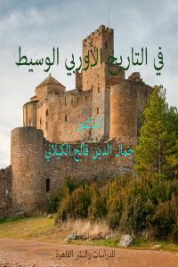 eb6e5 moyen age - كتاب في التاريخ الأوربي الوسيط pdf لـ دكتور جمال الدين فالح الكيلاني