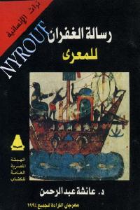 ec00a 1879 - تحميل كتاب رسالة الغفران للمعري pdf لـ د.عائشة عبد الرحمن