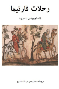 ed385 1874 - تحميل كتاب رحلات فارتيما pdf لـ الحاج يونس المصري