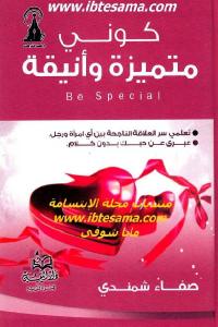 ee19e 62 - تحميل كتاب كوني متميزة وأنيقة pdf لـ صفاء شمندي