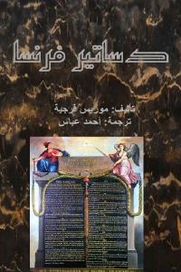 ef49b 1868 - تحميل كتاب دساتير فرنسا pdf لـ موريس فرجية