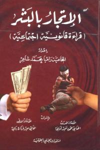 efa6d capture4 - كتاب الإتجار بالبشر (قراءة قانونية اجتماعية) لـ راميا محمد شاعر