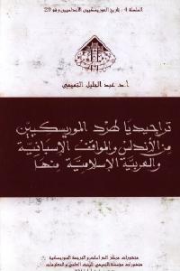 f0815 40 - تحميل كتاب تراجيديا طرد الموريسكيين من الأندلس والمواقف الإسلامية منها pdf لـ د. عبد الجليل التميمي