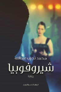 f4e8e 2029 1 - تحميل كتاب شيروفوبيا - رواية pdf لـ محمد نجيب عبد الله