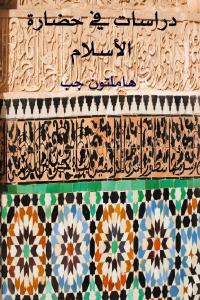 f7652 1866 - كتاب دراسات في حضارة الإسلام pdf لـ هاملتون جب