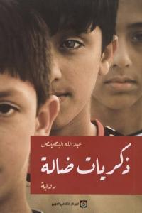 f94f2 2021 - تحميل كتاب ذكريات ضالة - رواية pdf لـ عبد الله البصيص