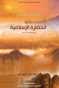 fbc73 2 - تحميل كتاب الأخلاق والقيم في الحضارة الإسلامية pdf لـ دكتور راغب السرجاني