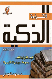 fbe5e 2007 - تحميل كتاب القراءة الذكية pdf لـ د.ساجد العبدلي