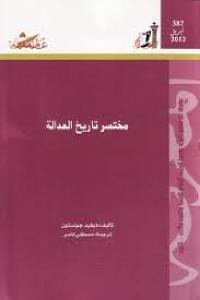 fffd6 43570156 73fa 4358 842b e3c7542dd907 - تحميل كتاب مختصر تاريخ العدالة pdf لـ ديفيد جونستون