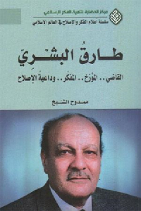 0ad53 2151 1 - تحميل كتاب طارق البشري القاضي المفكر pdf لـ مجموعة مؤلفين