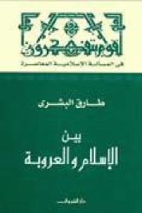 0b579 2127 1 - تحميل كتاب بين الإسلام والعروبة pdf لـ طارق البشري