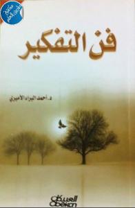 14156 2209 - تحميل كتاب فن التفكير pdf لـ د.أحمد البراء الأميري