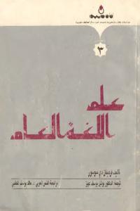 16082 2157 1 - تحميل كتاب علم اللغة العام pdf لـ فردينان دي سوسور