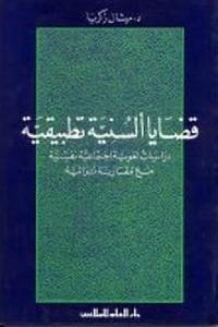 17018 2165 1 - تحميل كتاب قضايا ألسنية تطبيقية pdf لـ د.ميشال زكريا