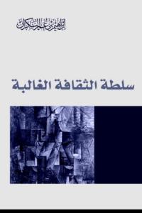 173c4 2147 1 - تحميل كتاب سلطة الثقافة الغالبة pdf لـ إبراهيم بن عمر السكران