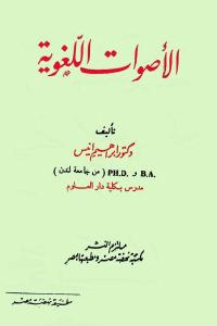 1c0c8 2065 1 - تحميل كتاب الأصوات اللغوية pdf لـ دكتور إبراهيم انيس