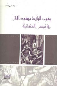 1fbe0 2241 - تحميل كتاب يهود البلاط ويهود المال في تونس العثمانية pdf لـ د.رضا بن رجب
