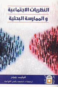 2adcd 2111 1 - تحميل كتاب النظريات الاجتماعية والممارسة البحثية pdf لـ فيليب جونز