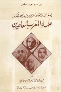 2cc24 2214 - تحميل كتاب إسعاف الإخوان الراغبين بتراجم ثلة من علماء المغرب المعاصرين pdf لـ محمد بن الفاطمي السلمي الشهير بابن الحاج