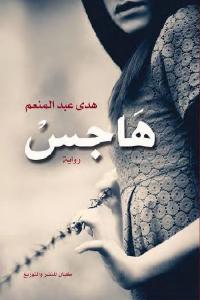 2ff6f 2052 1 - تحميل كتاب هاجس - رواية pdf لـ هدى عبد المنعم