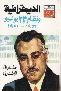 310a0 2084 1 - تحميل كتاب الديمقراطية ونظام 23 يوليو 1952 - 1970 pdf لـ طارق البشري