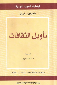 3c8ba 2129 1 - تحميل كتاب تأويل الثقافات pdf لـ كليفورد غيرتز