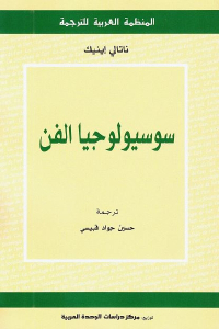 43ea1 2148 1 - تحميل كتاب سوسيولوجيا الفن pdf لـ ناتالي إينيك