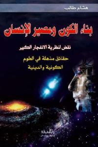 46018 2123 1 - تحميل كتاب بناء الكون ومصير الإنسان - نقض لنظرية الانفجار الكبير pdf لـ هشام طالب