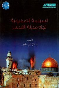 49bcb 2537 - تحميل كتاب السياسة الصهيونية تجاه مدينة القدس pdf لـ عدنان أبو عامر