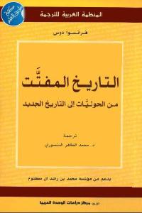 56fdc 2573 - تحميل كتاب التاريخ المفتت - من الحوليات إلى التاريخ الجديد pdf لـ فرانسوا دوس