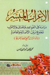 61396 2066 1 - تحميل كتاب الإعراب الميسر pdf لـ محمد علي أبو العباس