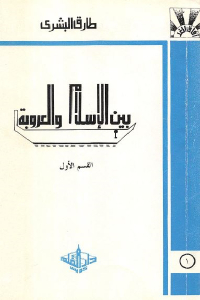 642cc 2125 1 - تحميل كتاب بين الإسلام والعروبة (جزئين) pdf لـ طارق البشري
