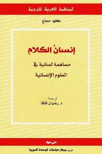 66a1e 2120 1 - تحميل كتاب إنسان الكلام - مساهمة لسانية في العلوم الإنسانية pdf لـ كلود حجاج