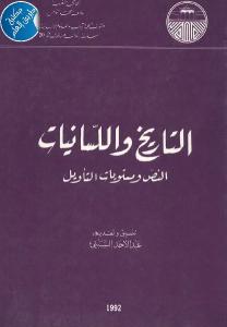 69fb9 2205 - تحميل كتاب التاريخ واللسانيات - النص ومستويات التأويل pdf لـ عبد الأحد السبتي