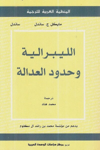 6a0c3 2098 1 - تحميل كتاب الليبرالية وحدود العدالة pdf لـ مايكل ج.ساندل
