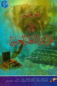 6b583 2549 - تحميل كتاب الموجز في قواعد اللغة العربية pdf لـ سعيد الأفغاني