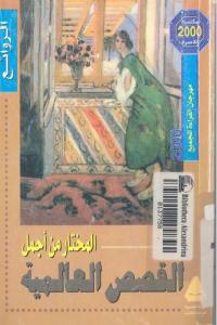 6f169 2100 1 - تحميل كتاب المختار من أجمل القصص العالمية pdf