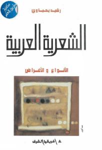 7677e 2207 - تحميل كتاب الشعرية العربية - الأنواع والأغراض pdf لـ رشيد يحياوي