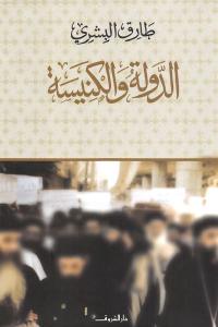 782c0 2083 1 - تحميل كتاب الدولة والكنيسة pdf لـ طارق البشري