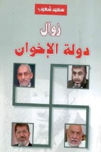785a4 2143 1 - تحميل كتاب زوال دولة الإخوان pdf لـ سعيد شعيب