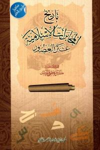 7bcc6 2559 - تحميل كتاب تاريخ المخابرات الإسلامية عبر العصور pdf لـ كرم حلمي فرحات